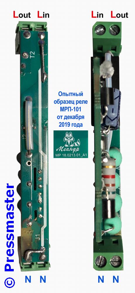 Реле Меандр МРП-101 образца декабря 2019 года (изменена начинка)