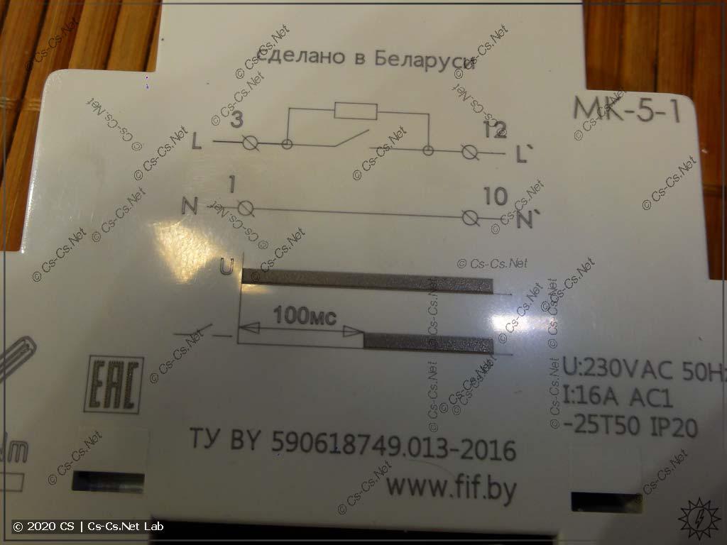 Реле компенсации пусковых F&F МК-5-1 (вид на обозначения)