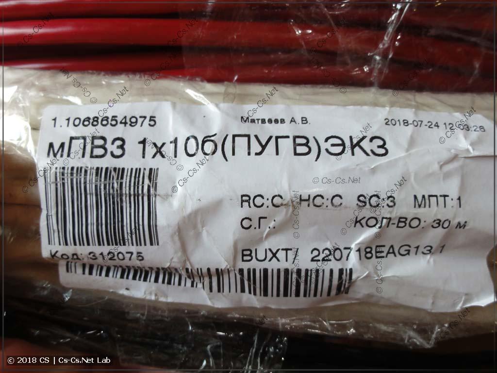 Наклейка с данными оператора-упаковщика склада ЭТМ на Котельниках