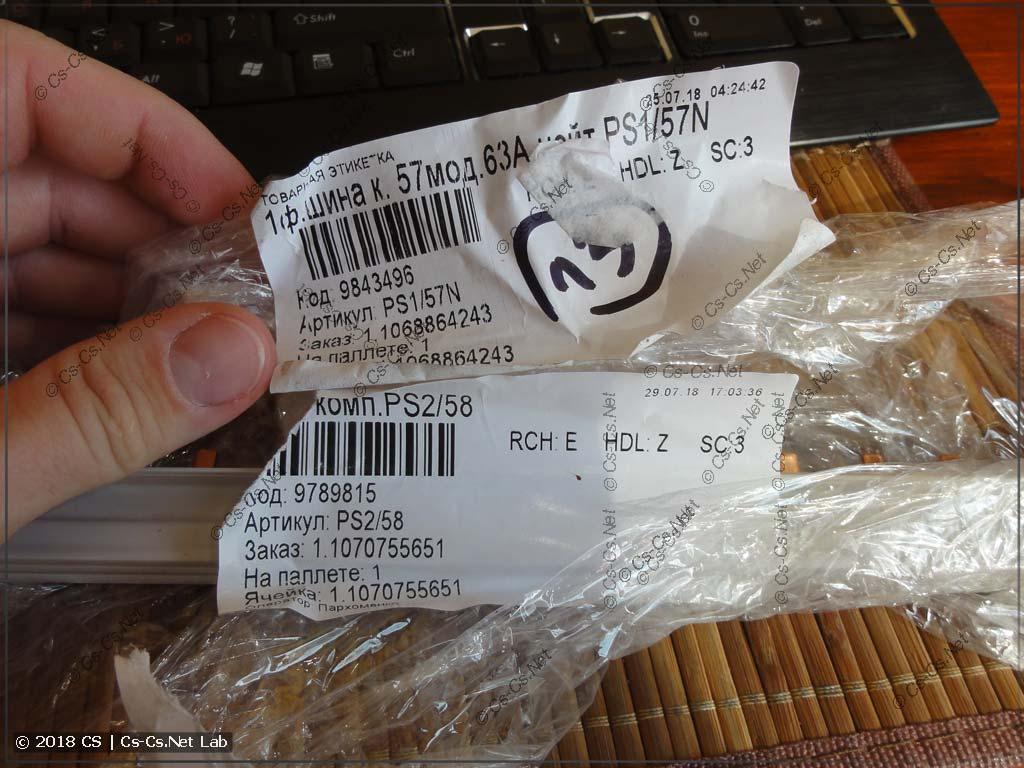 Правильная маркировка гребёнки (склад ЭТМ): наклейка наклеена поверх стрейча или пупырчатой плёнки