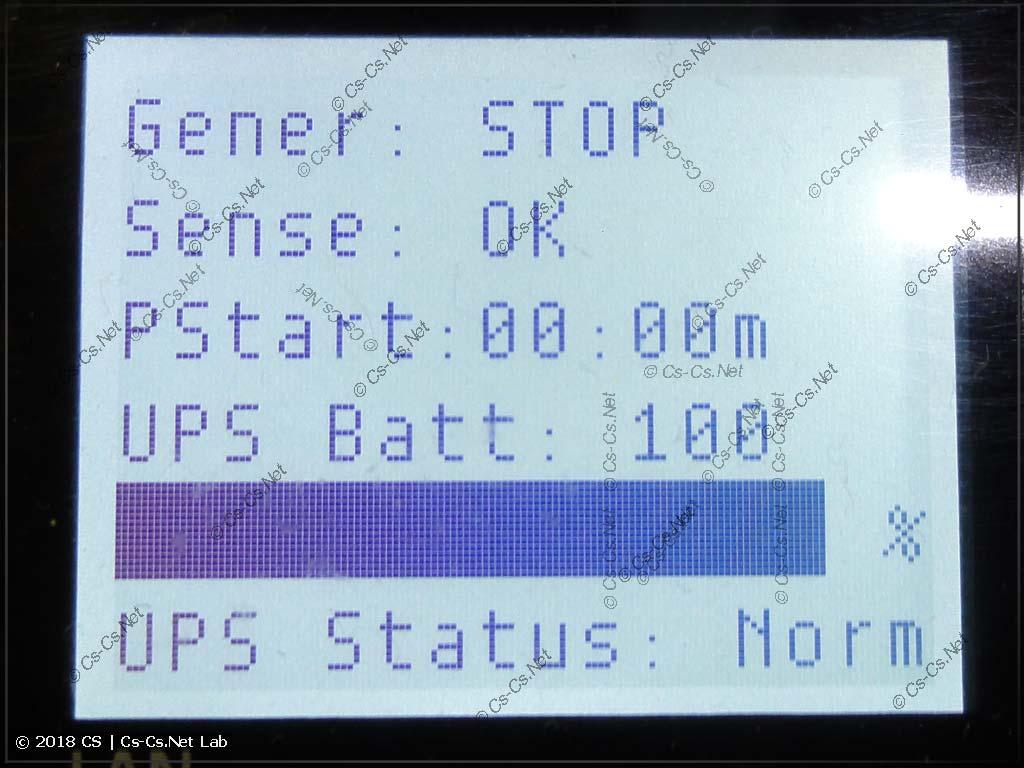 Работа IPM-E: всё в норме (генератор остановлен, UPS заряжен)