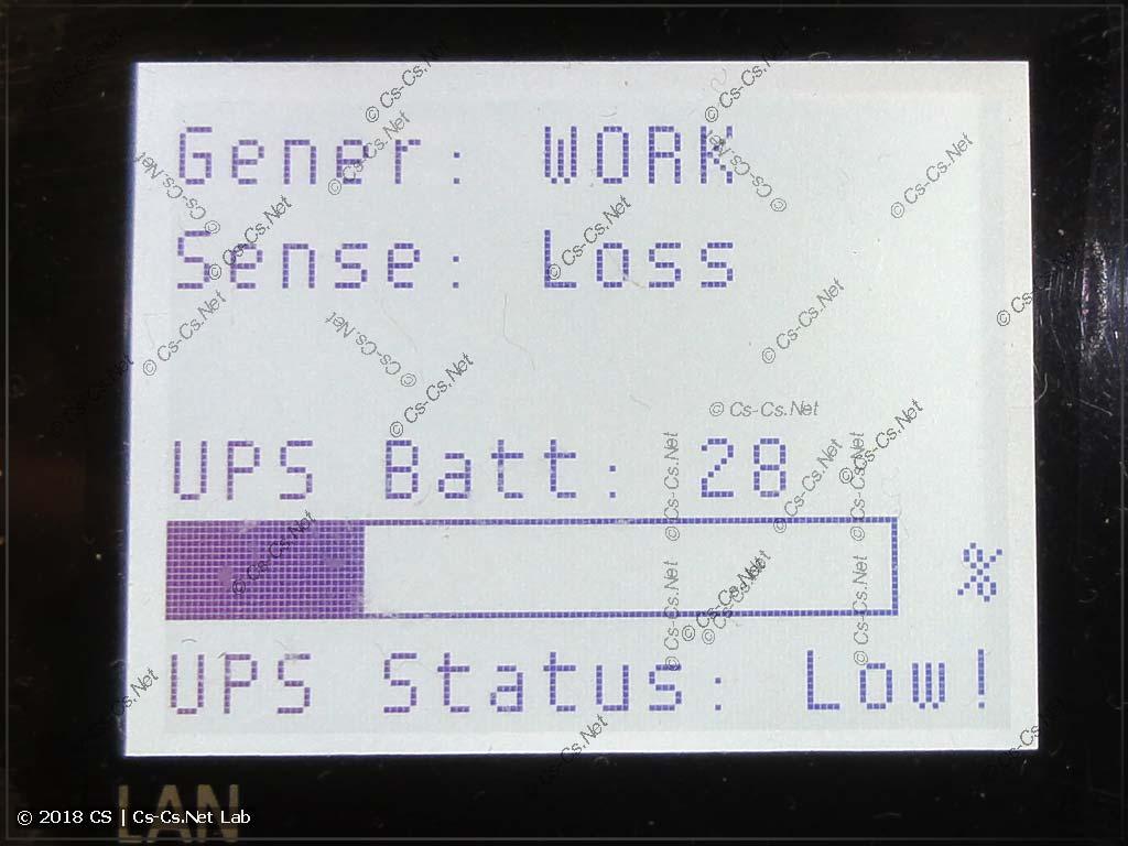 Работа IPM-E: Генератор в работе, UPS разряжается (АВР ещё не успел переключиться)
