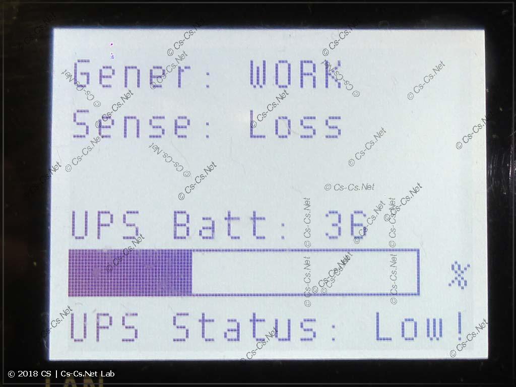 Работа IPM-E: Генератор в работе, UPS заряжается от генератора