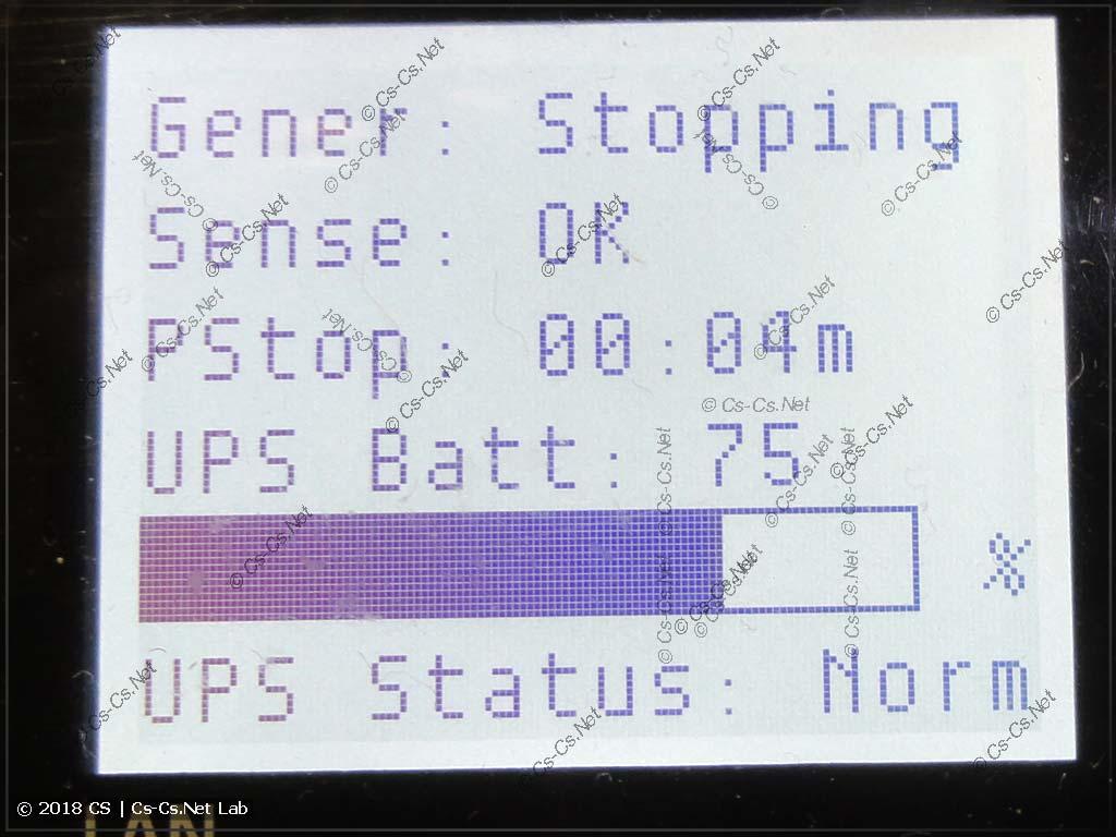 Работа IPM-E: UPS подзарядился от генератора, генератор останавливается