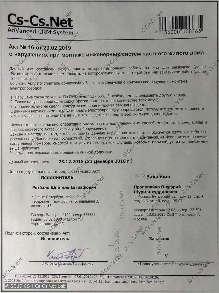 Распечатанный и подписанный акт нарушений монтажа (с пасхалками)