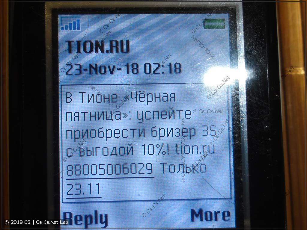 Ночная реклама бризеров Tion. Интересно, они хоть знают что в России есть разные временные зоны?