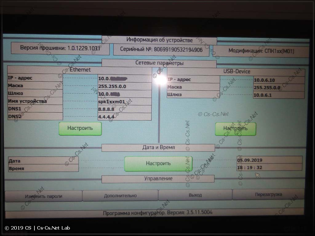 Параметры сети Ethernet. Можно включить DHCP