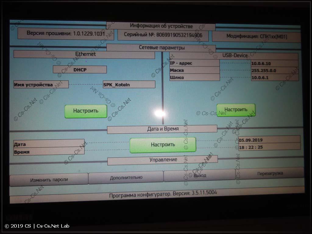 Всё, СПК настроен на DHCP и ему дано понятное имя устройства