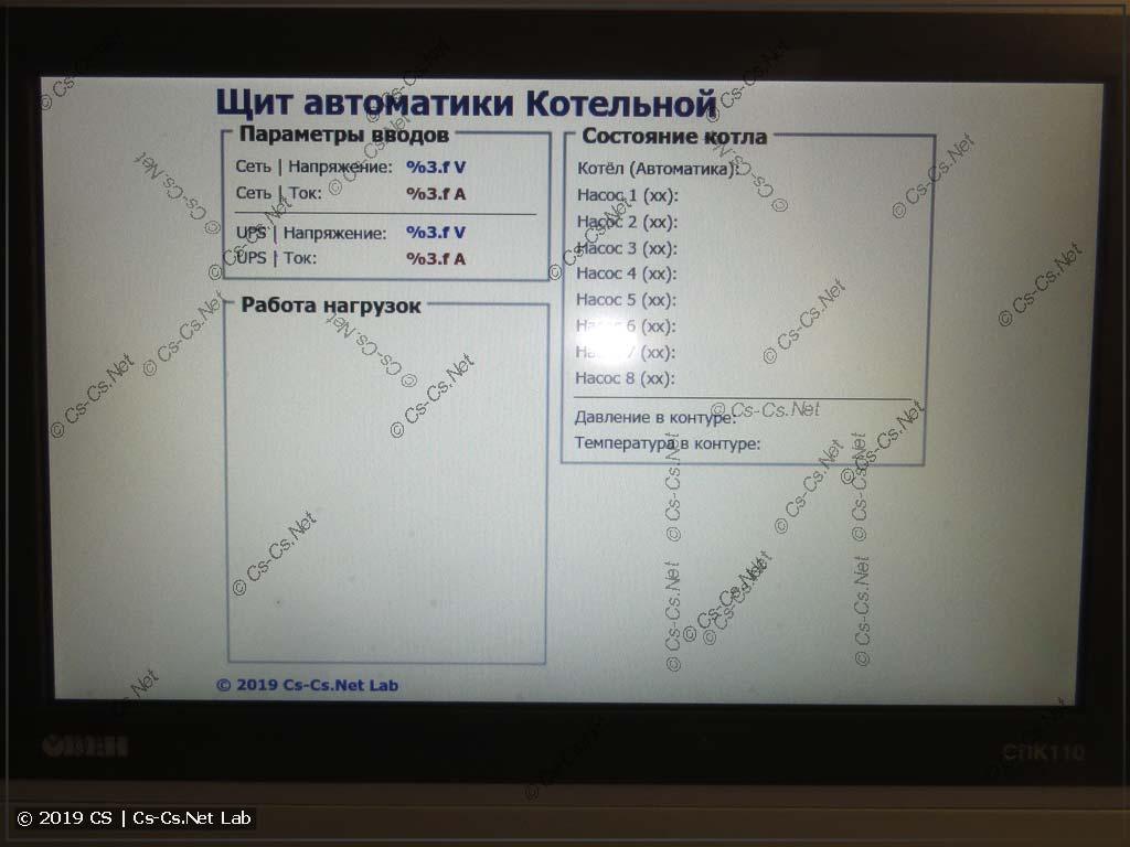 Наброски будущего интерфейса СПК