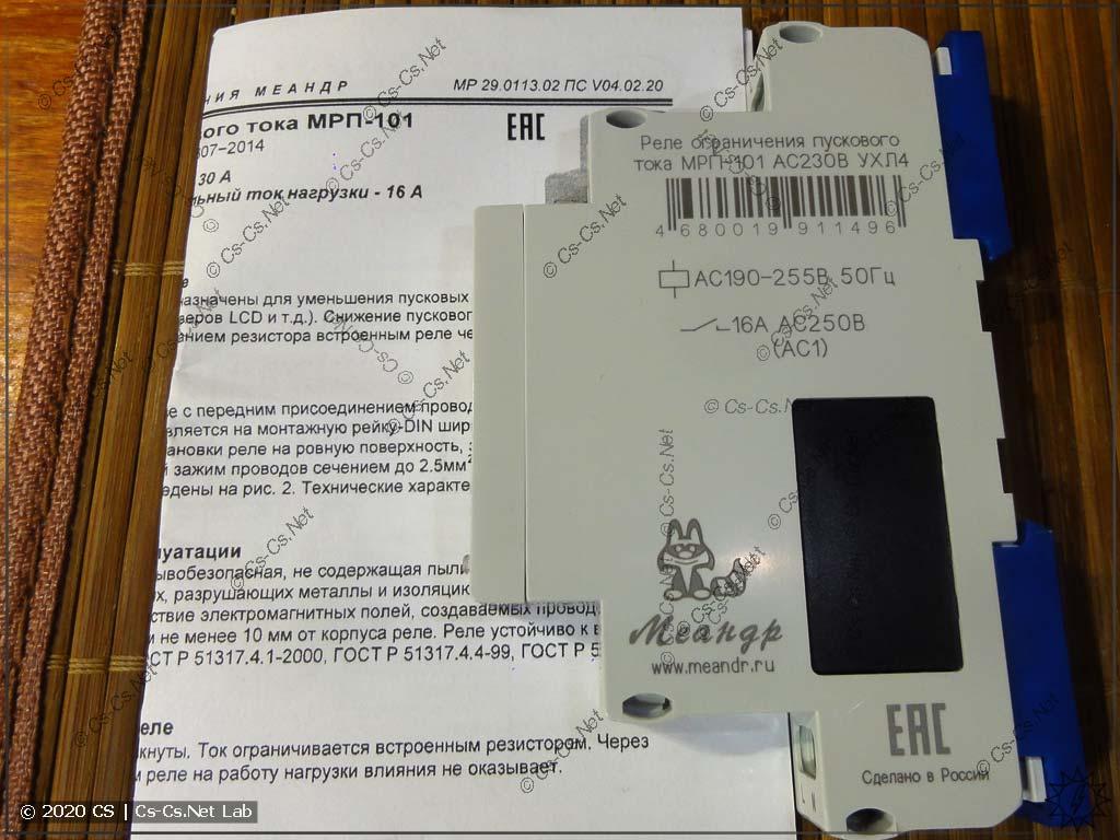 Реле МРП-101 от Февраля 2020: Вид на маркировку и паспорт реле