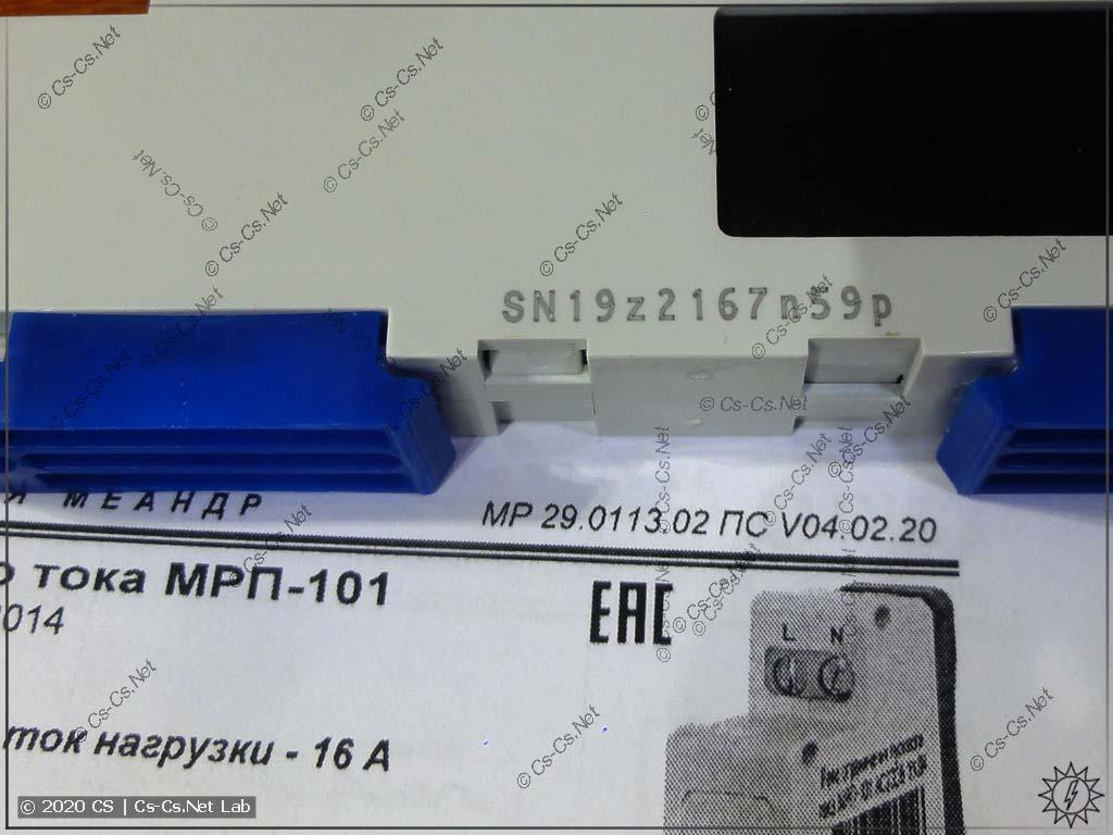 Реле МРП-101 от Февраля 2020: Серийный номер реле и версия паспорта
