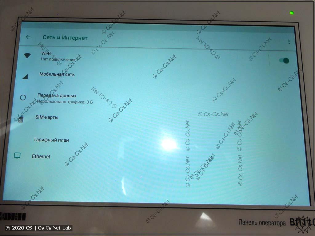 Системное меню Android для настроек сети на ВП110