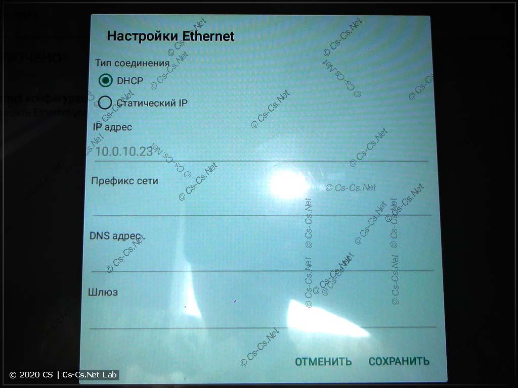 Стандартное окно настроек Ethernet (ОВЕН ВП110)