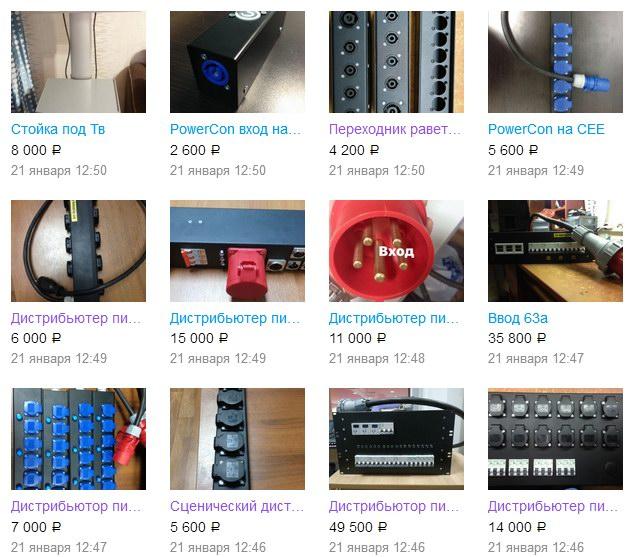 Список PDU, которые производит art-lighting.kr@yandex.ru (с авито)