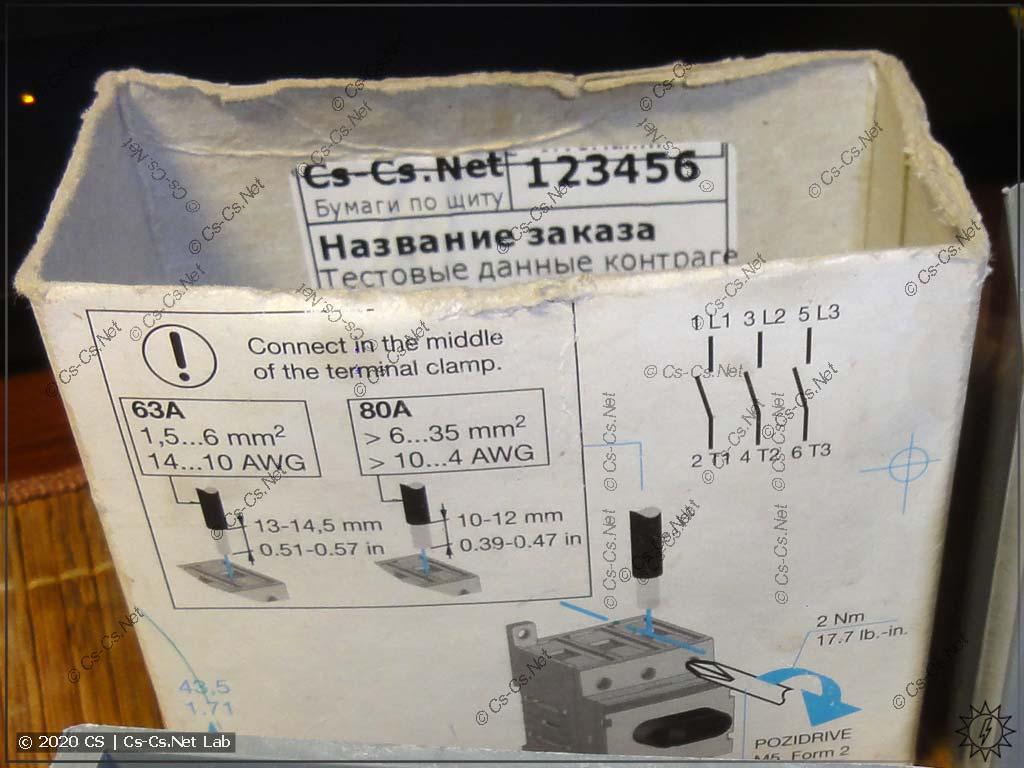 Боковые стенки коробочки от рубильника OT помялись и замахрились