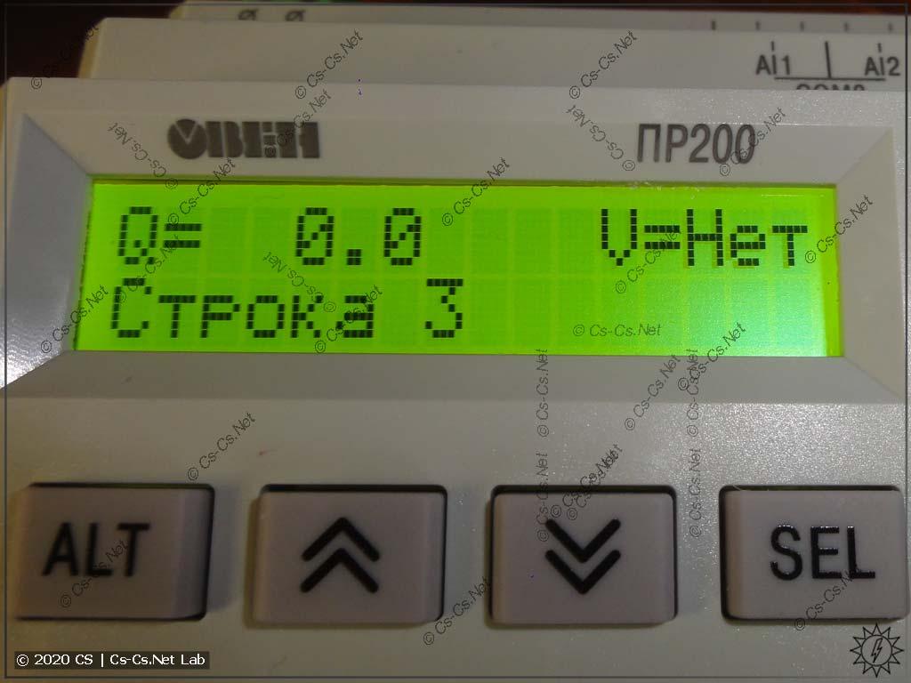 Мультистроковый экран в работе (прокрутили его на строку вниз, до третьей)