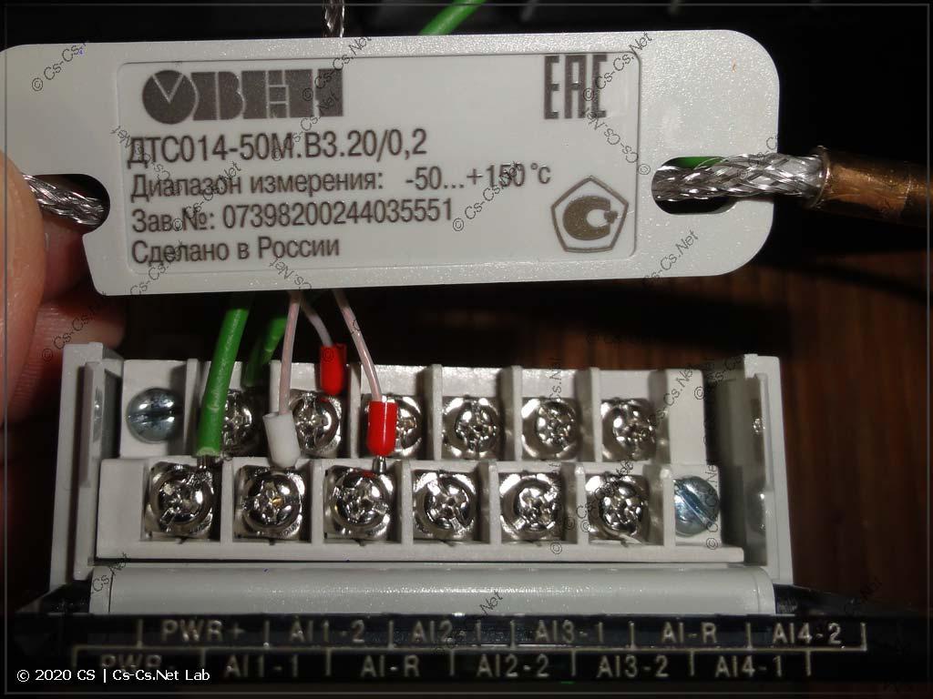 Подключение датчика ДТС014 к модулю аналоговых вводов ОВЕН МВ110-224.8А