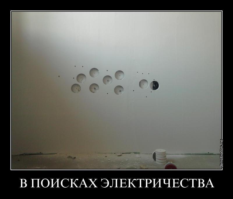 В поисках электричества... ©