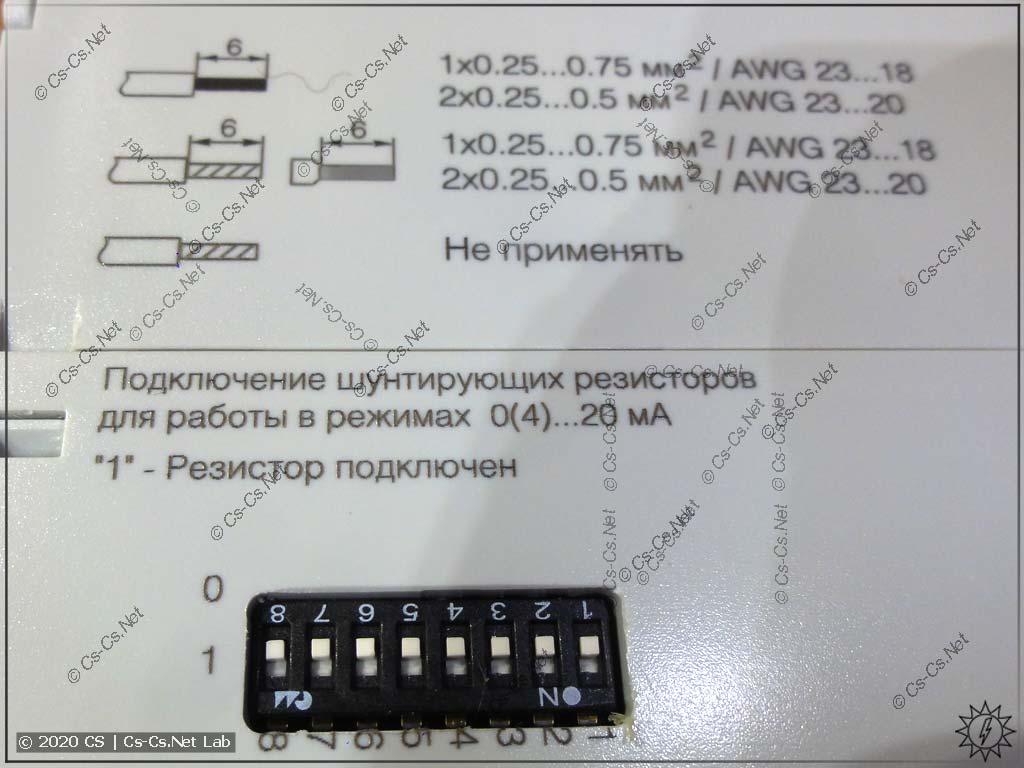 Шунтирующие резисторы для входов 4..20 мА теперь встроены в модули и включаются по желанию