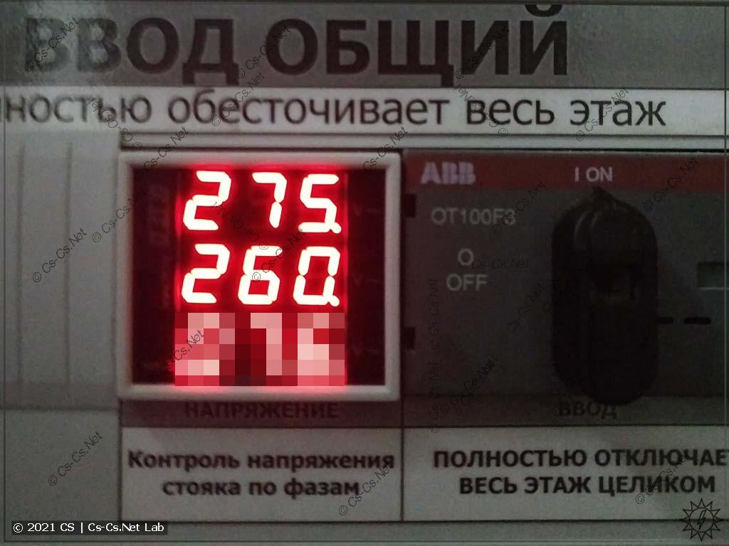 Повышенное напряжение в Одинцово (все врубают мощные водонагреватели)