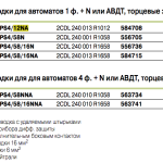 PS458NNA
